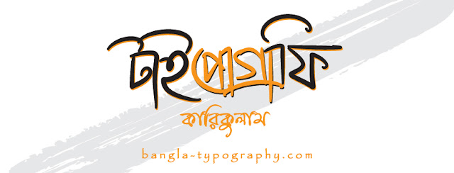 Infinite Painter ক্র্যাক ভার্সন ডাউনলোড করুন. Bangla Calligraphy. Lettering. Typography design mobile softwere download