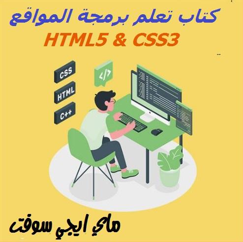 تعلم html5 و css3 خطوة بخطوة - دورة كاملة تعلم html5 و css3 تعلم html5 و css3 الخطوة الأولى نحو البرمجة للويب تعلم html5 pdf تعلم html5 من الصفر تعلم html5 و css3 pdf تعلم html5 بالعربي تعلم html5 و css كتاب تعلم html5 و css3 كتاب تعلم html5 و css3 خطوة بخطوة نحو البرمجة للويب تحميل كتاب تعلم html5 و css3 العربي تعلم html5 بالعربي pdf تعلم لغة html5 من الصفر pdf تعلم لغة html5 من الصفر تعلم لغة html5 تعلم لغة html5 pdf تعليم لغة html5 كتاب تعلم لغة html5 دورة تعلم لغة html5 كتاب تعلم html5 css3 بالعربي pdf كتاب تعلم html5 كتاب تعلم html5 css3 بالعربي كتب تعلم html5 كتاب لتعلم html5 افضل كتاب لتعلم html5 دورة تعلم html5 تعليم html5 بالعربي تعليم html5 بالعربي pdf تعلم برمجة html5 كتاب تعليم html5 بالعربي تعليم html5