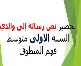 حضير نص رسالة إلى والدي لغة عربية سنة أولى متوسط، مذكرة درس