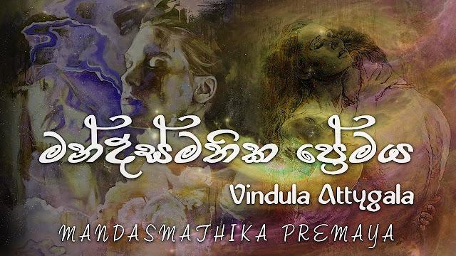 Mandasmathika Premaya Song Lyrics - මන්දස්මිතික ප්රේමය ගීතයේ පද පෙළ