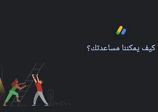 لقطة شاشة من منتدى مساعدة AdSense تظهر شعار AdSense، وجملة: كيف يُمكننا مساعدتك. وبعض الرسومات
