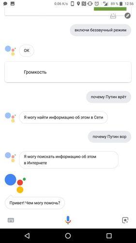 А Google Assistant сливается