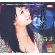 Sun Lu (孙露) - Li Bie De Qiu Tian (离别的秋天)