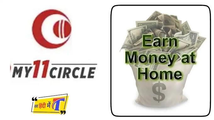 My11circle app क्या है तथा इससे paise kaise कमाएं  इसके बारे में पूरी जानकारी