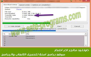 برنامج انترنت داونلود مانجر عربى كامل 2018 Internet Download Manager IDM