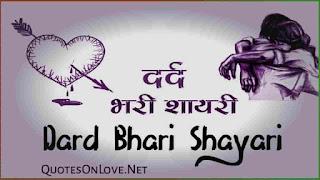 Dard Bhari Shayari , Dard Bhari Shayari Hindi , Dard Bhari Shayari  Image , Dard Bhari Shayari In Hindi, Dard Bhari Shayari Photo , dard bhari shayari in hindi 140 , dard bhari shayari download ,dard bhari shayari video ,dard bhari shayari wallpaper ,dard bhari shayari apps,dard bhari shayari english,dard bhari shayari image download, dard bhari shayari with images ,dard bhari shayari pic,dard bhari shayari 140, dard bhari shayari song,dard bhari shayari status,  dard bhari shayari in hindi for girlfriend,  dard bhari shayari hindi mai,  dard bhari shayari in hindi 140 dard bhari shayari in hindi 160 Hindi Shayari, Hindi Shayari images ,  sad shayari in hindi sad shayari love,sad shayari of love ,sad shayari images  ,sad shayari with images , sad shayari love hindi, sad shayari on love in hindi ,sad shayari eng ,sad Shayari in English ,sad shayari hindi image, sad shayari download image,sad shayari status,