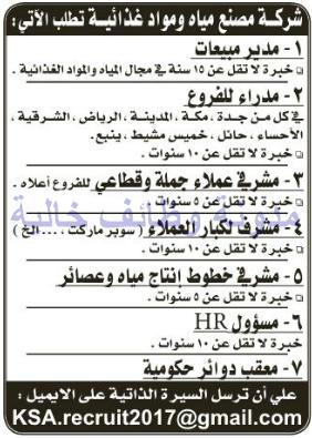 وظائف شاغرة فى جريدة عكاظ السعودية الاثنين 10-07-2017 %25D8%25B9%25D9%2583%25D8%25A7%25D8%25B8%2B2
