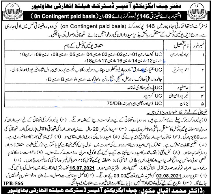 District Health Authority DHA Latest Jobs For Polio Worker 2021