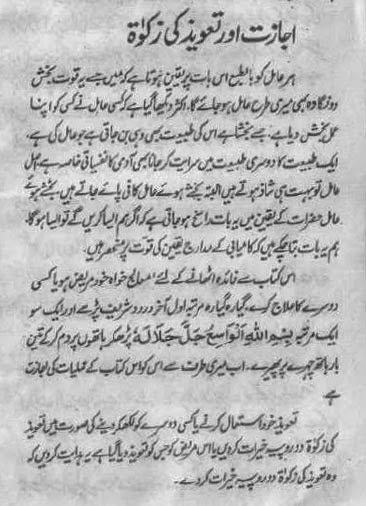 rohani ilaj by khwaja shamsuddin azeemi