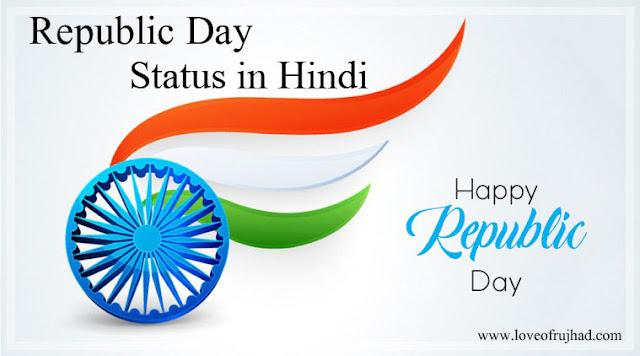 71th Republic day Status in Hindi