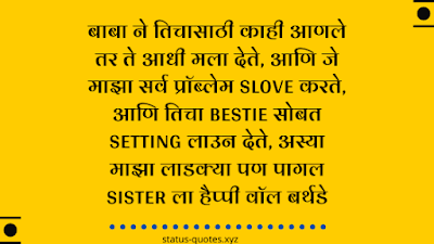 Happy Birthday Status In Marathi For Sister