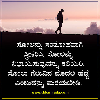 Win Success Motivational Quotes in Kannada