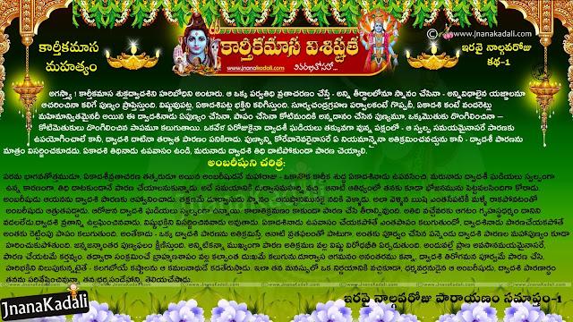 Kartheeka Puranam in Telugu, Kartheeka Pournami Stories in Telugu, Telugu Pandugalu, Telugu Festivals information
