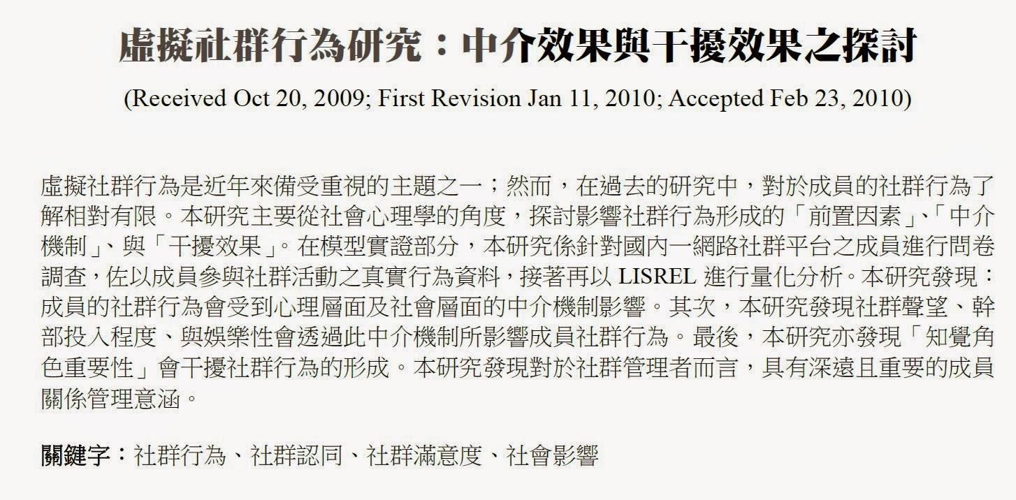 Yungchinh's Dataset: 摘要的寫法參考