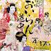 Behind the Scene of the Tsubame Sakura Matsuri - The Oiran Dochu (つばめ桜まつりおいらん道中)