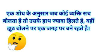 psychology facts about success in hindi