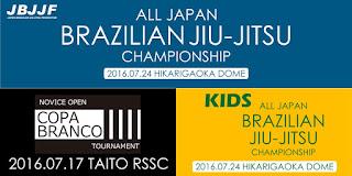 【大会スケジュール更新】全日本ブラジリアン柔術選手権・全日本キッズブラジリアン柔術選手権・ノービスオープントーナメント