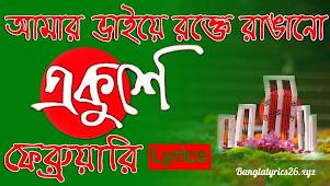 Amar Bhaier Rokte Rangano Lyrics (আমার ভাইয়ের রক্তে রাঙানো) Somobet Sangit