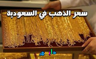 الآن سعر الذهب اليوم  اسعار الذهب بالريال مقابل الدولار الأمريكي بدون المصنعية