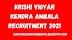 Krishi Vigyan Kendra Ambala Recruitment 2021