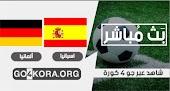 نتيجة مباراة اسبانيا وألمانيا اليوم 17-11-2020 في  دوري الأمم الأوروبية