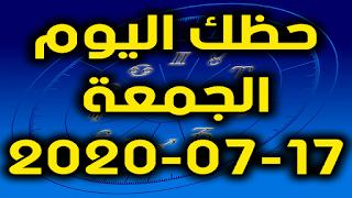حظك اليوم الجمعة 17-07-2020 -Daily Horoscope