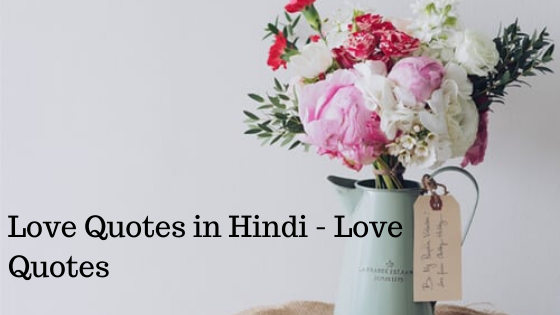 Love Quotes in Hindi - Love Quotes