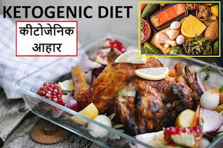 ketogenic diet in hindi