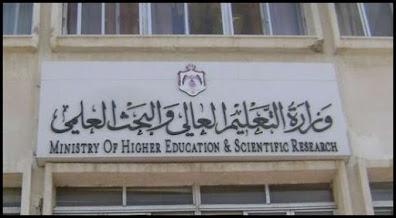 التعليم العالى