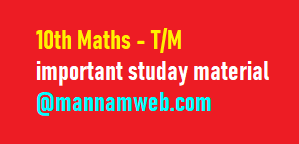 10th Maths - T/M -important studay material    10th class- Mathematics Page- AP SSC/AP 10th class Maths Materials ,Bitbanks ,Slowlerners materials  AP SSC/10th class Mathematics English and Telugu medium materials ,Maths, telugu  medium,English medium  bitbanks, Maths Materials in English,telugu medium , AP Maths materials SSC New syllabus ,we collect English,telugu medium materials like Sadhana study material ,Ananta sankalpam materials ,Maths Materials Alla subbarao ,DCEB Kadapa Materials ,CCE Materials, and some other materials...These are very usefull to AP Students to get good marks and to get 10/10 GPA. These Maths Telugu English  medium materials is also very usefull to Teachers and students in AP schools...      Here we collect ....Mathematics   10th class - Materials,Bit banks prepare by Our Govt Teachers ..Utilize  their services ... Thankyou...    Download....10th Maths - T/M -important studay material    For More Materials GO Back to  Maths Page in Mannamweb