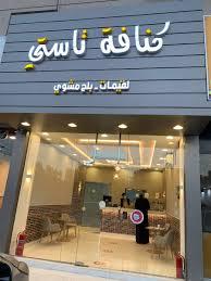 أسعار منيو وعنوان فروع ورقم مطعم كنافة تاستي Kunafa Taste