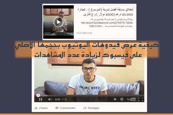 كيفية عرض فيدوهات اليوتيوب بحجمها الاصلي على فيسبوك لزيادة عدد المشاهدات