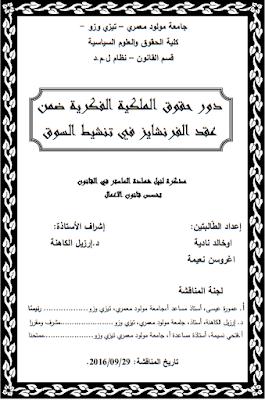 مذكرة ماستر : دور حقوق الملكية الفكرية ضمن عقد الفرنشايز في تنشيط السوق PDF