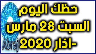حظك اليوم السبت 28 مارس-اذار 2020