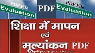 मापन एवं मूल्यांकन pdf