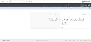 تعرف علي موقع ترجمة قوقل وافضل مواقع الترجمة وكيفية الربح من الترجمة بدون خبرة