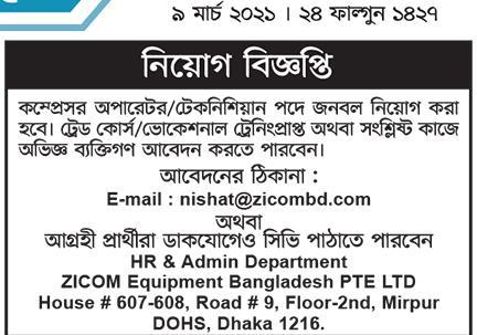 নিয়োগ বিজ্ঞপ্তি ২০২১ - চাকরির খবর ২০২১ - জব সার্কুলার ২০২১ - job news 2021 - job circular 2021