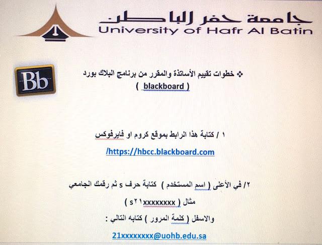 تسجيل دخول بلاك بورد جامعة حفر الباطن
