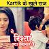 Future Story : Dadi fills Kairav's mind against sister Kaira in Yeh Rishta Kya Kehlata Hai