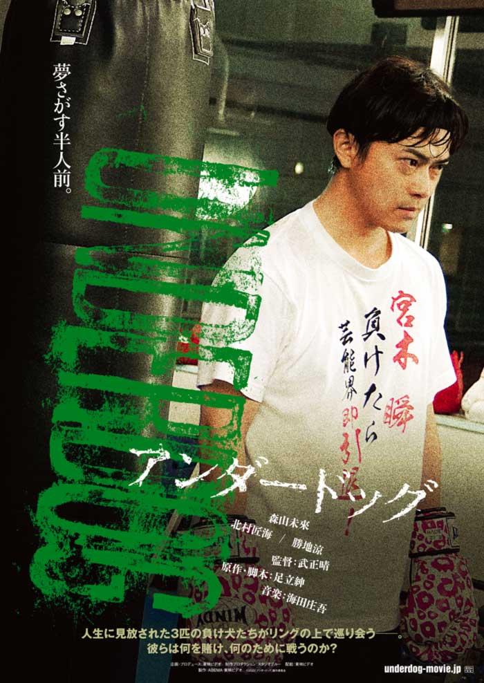 Underdog film - Masaharu Take - poster (TRyo Katsuji)
