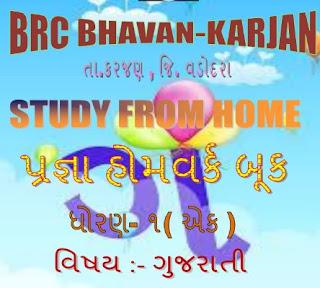 PRAGNA STD 1 homework pdf by karjan brc bhavan