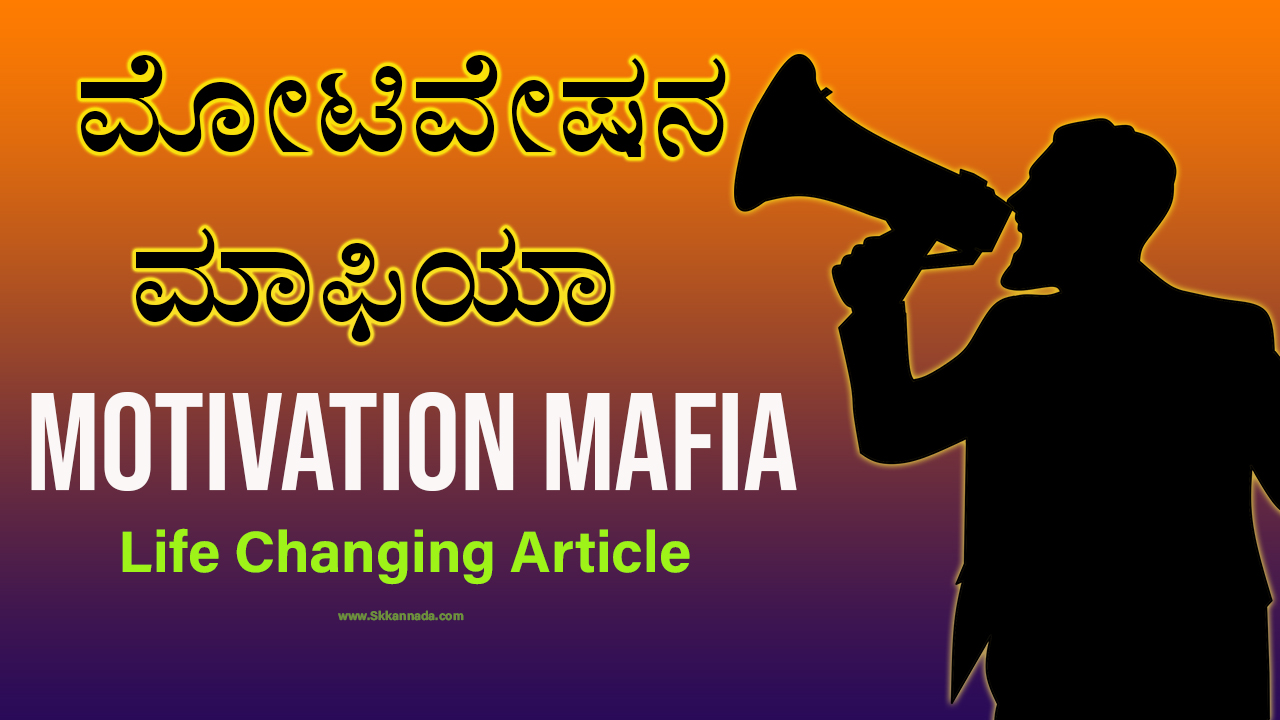 ಮೋಟಿವೇಷನ ಹಾವಳಿ : Motivation is diverting you - Kannada Life Changing and Motivational Article