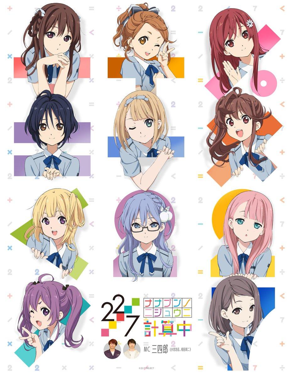 Nanabun no Nijyuuni , Anime , HD , 720p , 22/7 , 2020 , Music