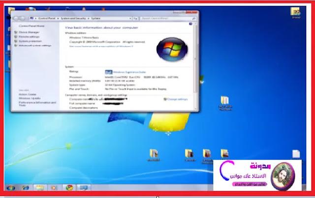 تحميل ويندوز 7 Home Basic للنواتين 32 Bit 64 Bit اصلية ISO من مايكروسوفت