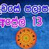 Lagna Palapala 2020-04-13| ලග්න පලාපල | රාහු කාලය | Rahu Kalaya 2020