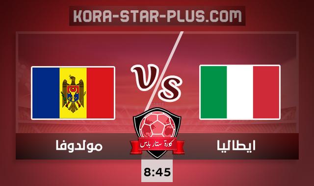 مشاهدة مباراة ايطاليا ومولدوفا بث مباشر كورة ستار اون لاين لايف اليوم 07-10-2020 مباراة ودية