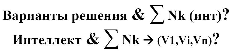 Типы мышления в числовой сфере Сверхразумного Искусственного Интеллекта «RISK» 12