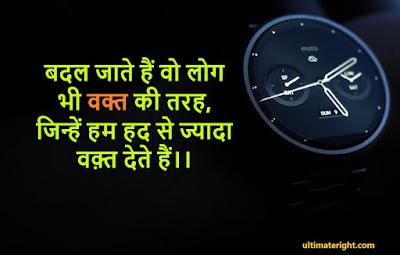 100+ top sad waqt time shayari status in hindi images