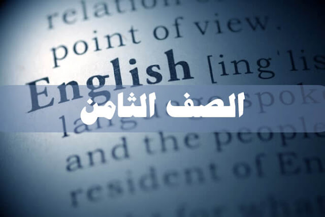 حل نموذج امتحان اللغة الانجليزية للصف الثامن