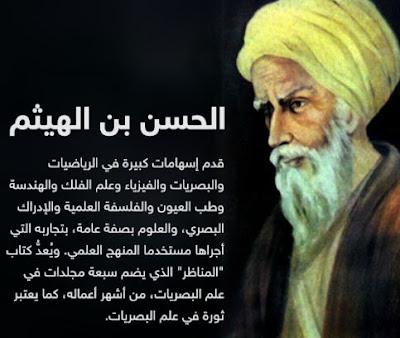 نص الحسن بن الهيثم، الكتاب المدرسي- مباهج الفلسفة الثانية بكالوريا فلسفة